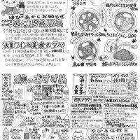 ゆぴあ 瓦版 10月号