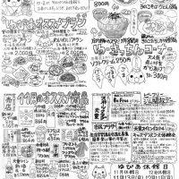 ゆぴあ 瓦版 11月号