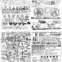 ゆぴあ 瓦版 12月号