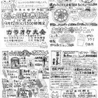 ゆぴあ 瓦版 9月号